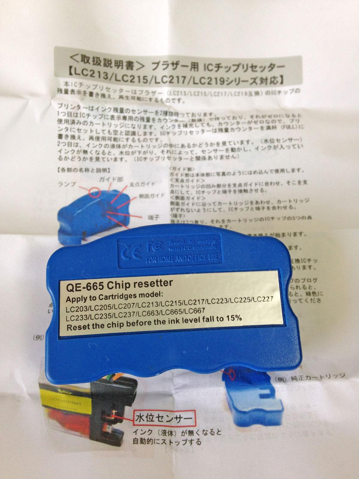ブラザー用ICチップリセッターQE-665説明書