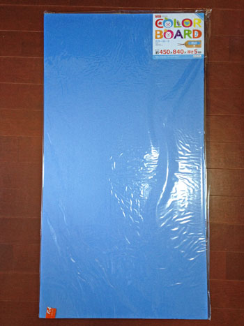 ダイソーカラーボード450×840青