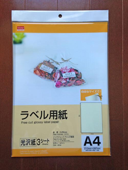 ダイゾーラベル用紙光沢紙A4