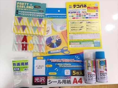 100円ショップグッズ