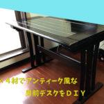 2×4材デスク