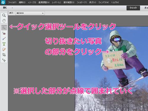 photoshop_elements編集画面1