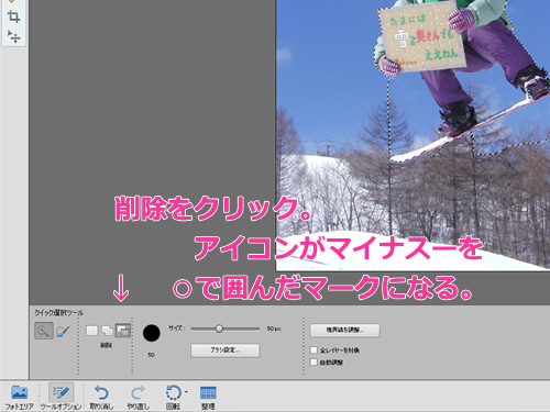 photoshop_elements編集画面4