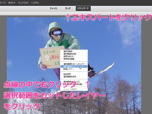 photoshop_elements編集画面7