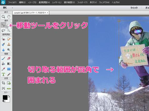 photoshop_elements編集画面8