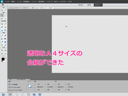 photoshop_elements編集画面12