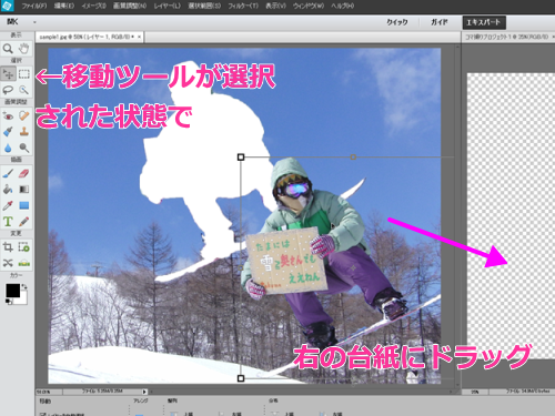 photoshop_elements編集画面14