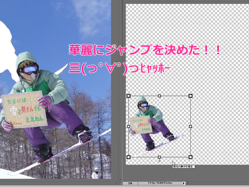 photoshop_elements編集画面15