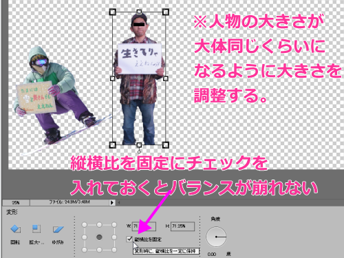 photoshop_elements編集画面20