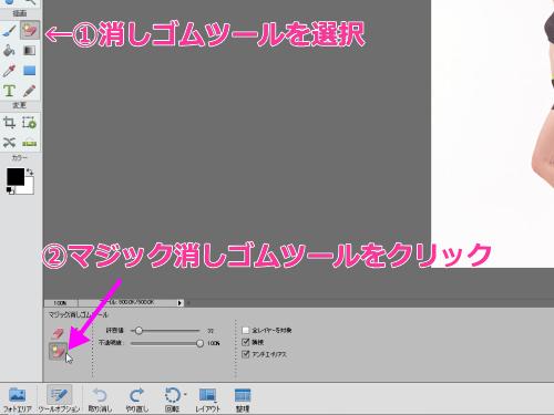 photoshop_elements編集画面21