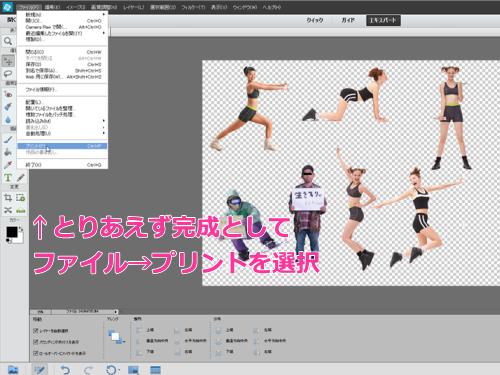 photoshop_elements編集画面37