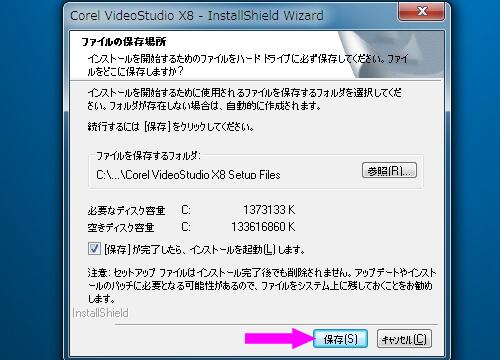 ファイルの保存場所