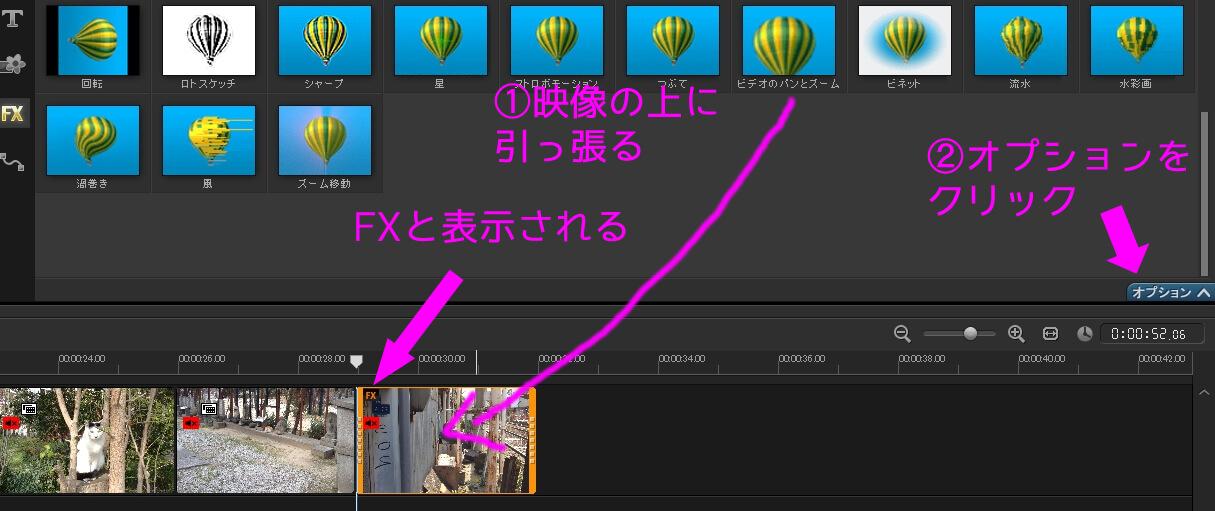 FX効果挿入