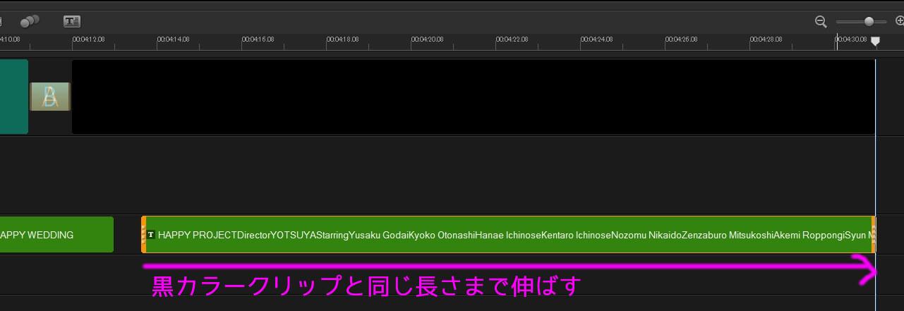 エンドロール編集