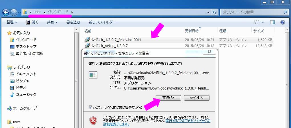 DVDFlick日本語化