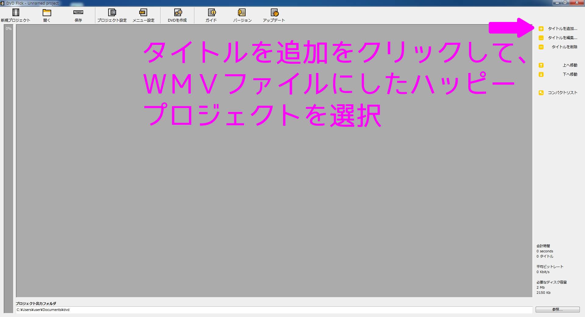 DVDFlickタイトル追加