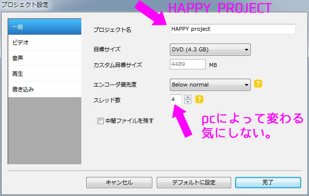 DVDFlickプロジェクト設定