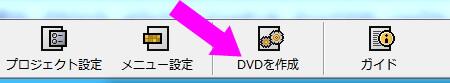 DVDFlick DVDを作成