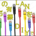 自宅の有線LANをDIYで配線