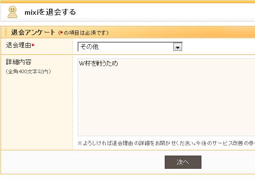 mixi退会