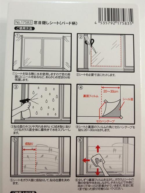 窓目隠しシート説明