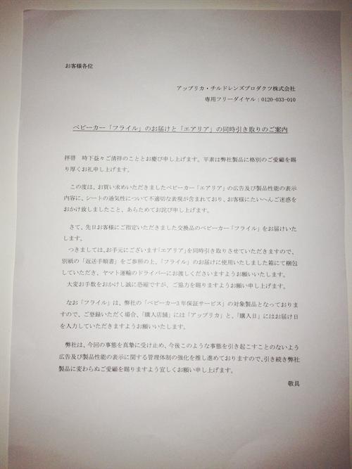 エアリアお詫びのお手紙