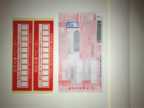 返送用伝票