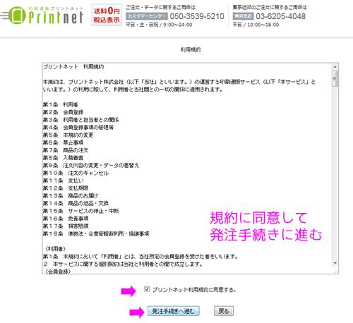 printnet06